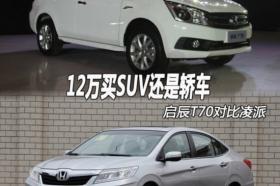 12万买SUV还是轿车 启辰T70对比本田凌派