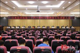 江永县召开庆祝第34个教师节暨教育工作表彰大会