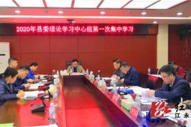 江永县召开2020年县委理论学习中心组第一次集中学习会