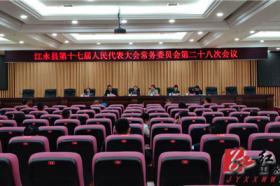 江永县第十七届人大会常委会第二十八次会议召开