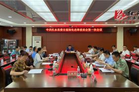 县委全面深化改革委员会2020年第一次会议召开