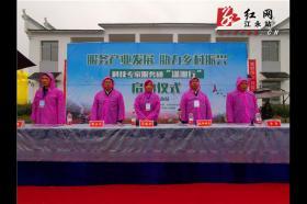 永州市科技专家服务团潇湘行在江永县启动