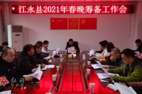 江永县召开2021年春晚筹备工作会