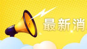 2月10日湖南新增新型冠状病毒肺炎33例,永州新增1例